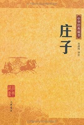 庄子:中华经典藏书.pdf