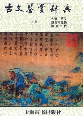 古文鉴赏辞典.pdf