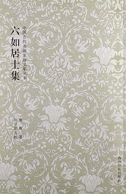 中国古代书画家诗文集丛书:六如居士集.pdf
