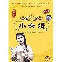 小女婿-中国戏曲艺术文化经典收藏