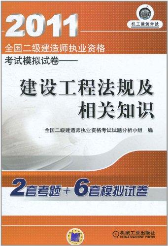2011全国二级建造师执业资格考试模拟试卷 建设工程法规及相关知识图片