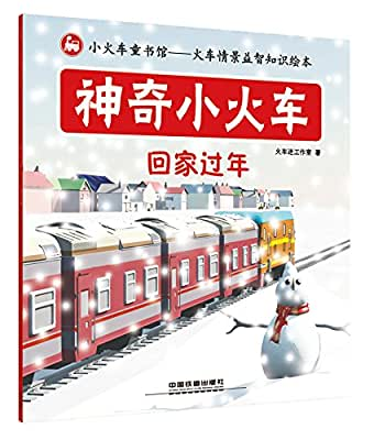 神奇小火车:回家过年.pdf