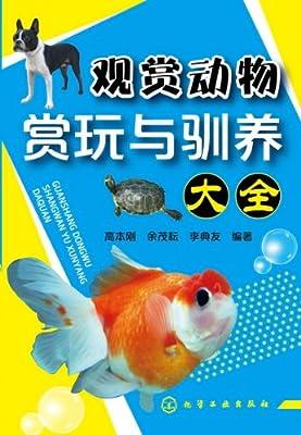 观赏动物赏玩与驯养大全.pdf