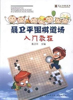 聂卫平围棋道场入门教程.pdf