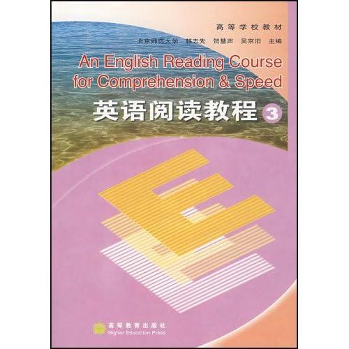 英语阅读教程(3)/高等学校教材