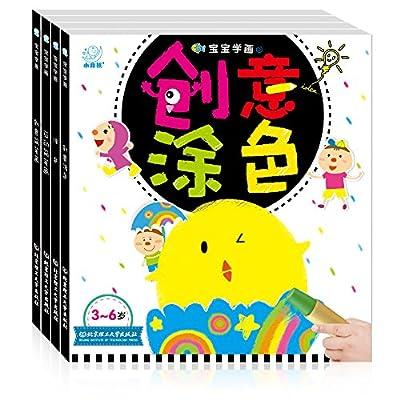 3-6岁宝宝学画.pdf