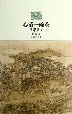 心清一碗茶:皇帝品茶.pdf