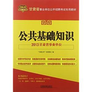 商品描述 编辑推荐         《2013甘肃省事业单位公开招聘