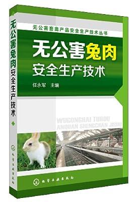 无公害畜禽产品安全生产技术丛书--无公害兔肉安全生产技术.pdf