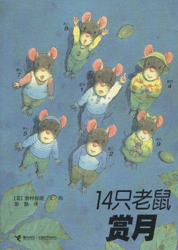 14只老鼠赏月