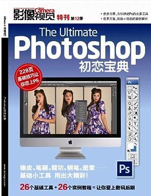 影像视觉特刊 第十二季 Photoshop初恋宝典.pdf