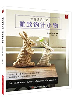 悠游编织生活:雅致钩针小物.pdf