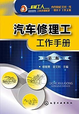 汽车修理工工作手册.pdf