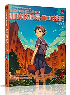 日本漫画名家CG课堂5:加藤晓的漫画CG技巧.pdf