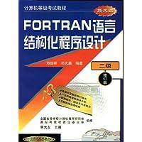 FORTRAN语言结构化程序设计:2级