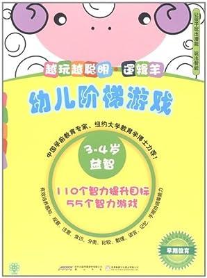 越玩越聪明•逻辑羊:幼儿阶梯游戏3-4岁益智.pdf