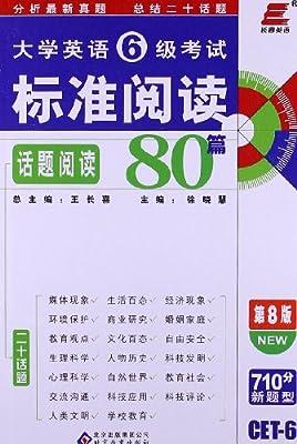 长喜英语:大学英语6级考试标准阅读80篇.pdf