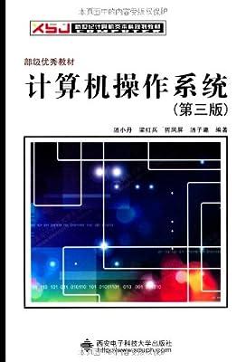 新世纪计算机类本科规划教材:计算机操作系统.pdf