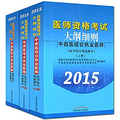 医师资格考试大纲细则—中西医结合执业医师上、下册+习题集 共3本.pdf