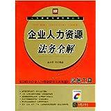 企业人力资源法务全解(附光盘)/人力资源法律实务丛书