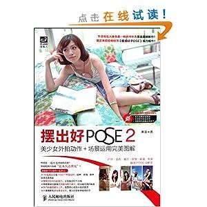 《摆出好pose2:美少女外拍动作+场景运用完美图解》