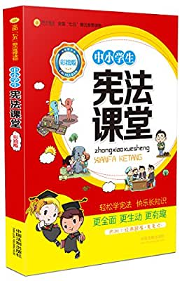 中小学生宪法课堂.pdf