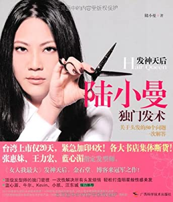 陆小曼独门发术:关于头发的50个问题一次解答.pdf