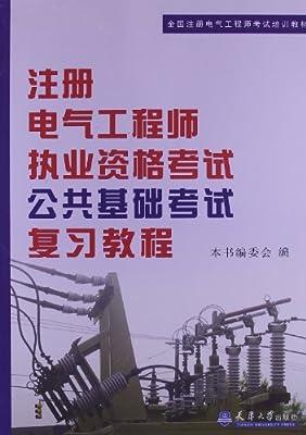 全国注册电气工程师考试培训教材:注册电气工程师执业资格考试公共基础考试复习教程.pdf