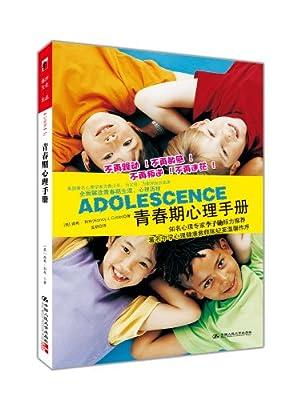 青春期心理手册.pdf