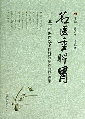 名医重脾胃:北京中医医院名医脾胃病诊疗经验集.pdf