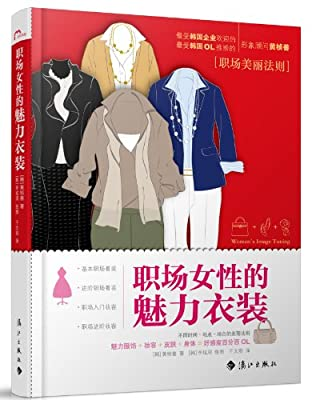职场女性的魅力衣装.pdf