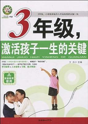 3年级,激活孩子一生的关键.pdf