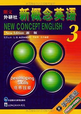 朗文•外研社•新概念英语3.pdf