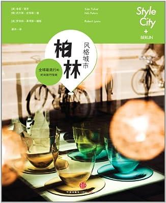 风格城市:柏林.pdf