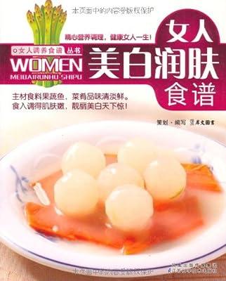 女人美白润肤食谱.pdf