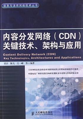 内容分发网络关键技术、架构与应用.pdf