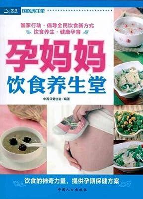 孕妈妈饮食养生堂.pdf