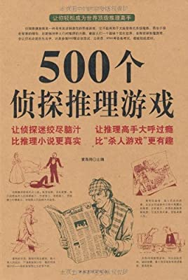 500个侦探推理游戏.pdf