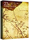 史客特辑:27站,中国近代史之旅.pdf