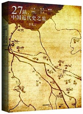 27站,中国近代史之旅.pdf