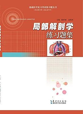 局部解剖学练习题集.pdf