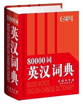 80000词英汉词典.pdf