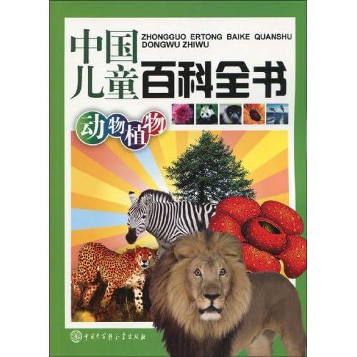 中国儿童百科全书:动物植物