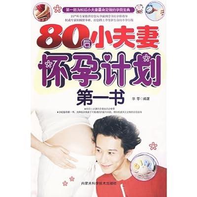 80后小夫妻怀孕计划第一书.pdf