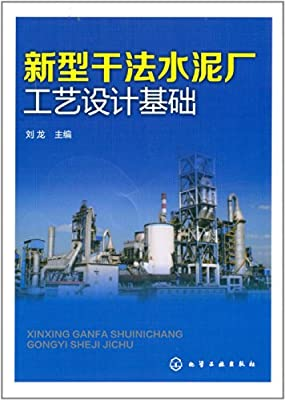 新型干法水泥厂工艺设计基础.pdf