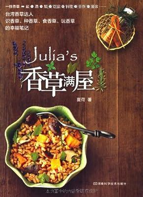 Julia's香草满屋.pdf