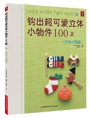 钩出超可爱立体小物件100款19:四季小物篇.pdf