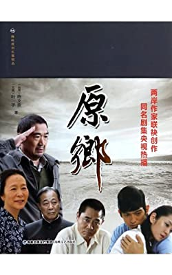 原乡 -- 同名电视剧央视热播中.pdf