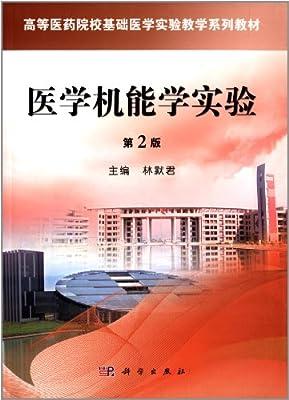 高等医药院校基础医学实验教学系列教材:医学机能学实验.pdf
