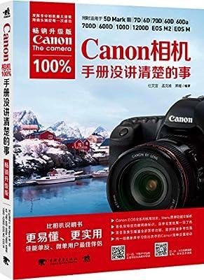 Canon相机100%手册没讲清楚的事.pdf